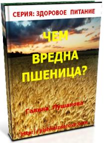 чем вредна пшеница