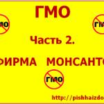 ГМО.Часть 2. Фирма Монсанто