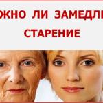 Можно ли замедлить старение