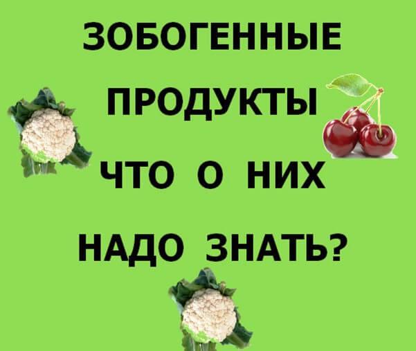 Зобогенные продукты