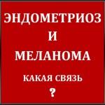 Эндометриоз и Меланома