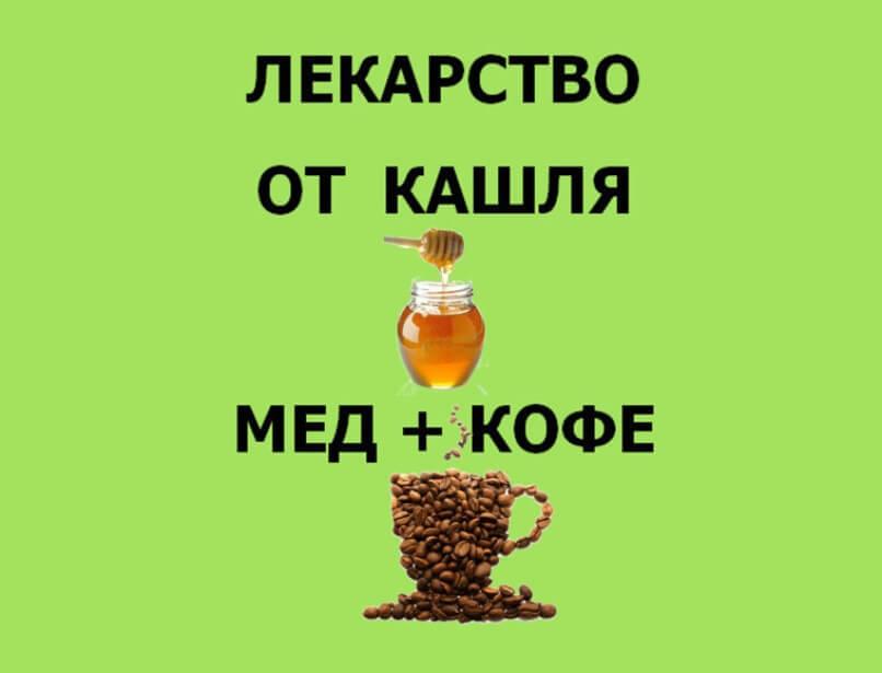 Лекарство от кашля - мед плюс кофе