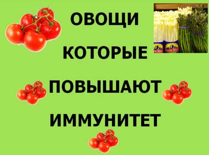 Овощи, которые повышают иммунитет