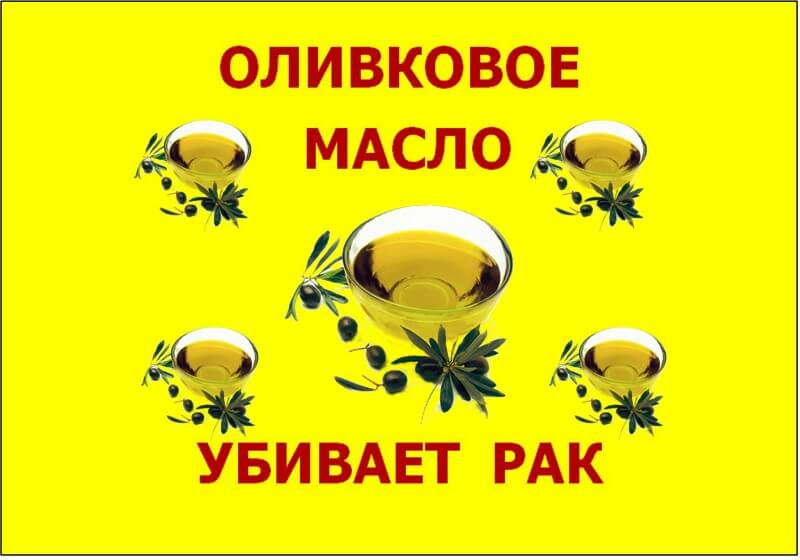 Оливковое масло убивает рак