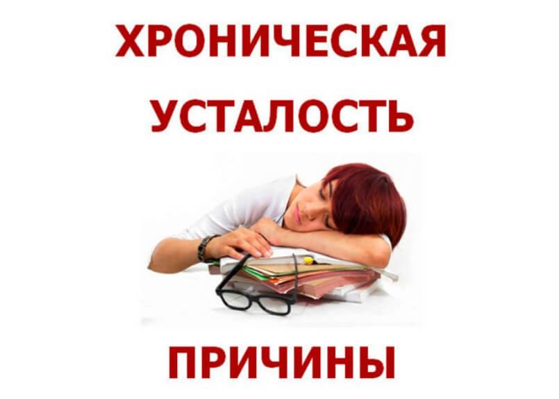 Хроническая усталость причины