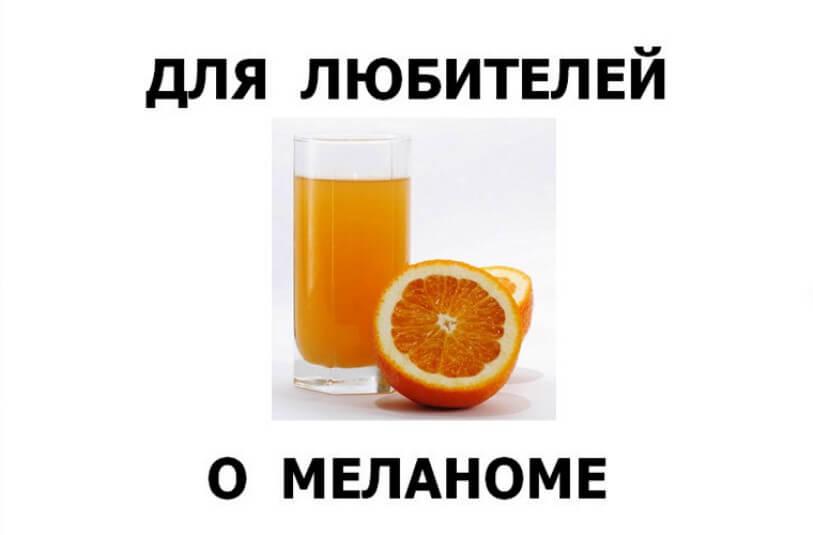 Для любителей апельсинового сока о меланоме