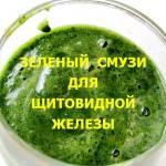 Зеленый смузи для щитовидной железы