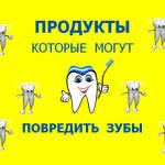 Продукты которые могут повредить зубы