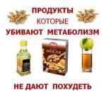 Продукты которые убивают метаболизм