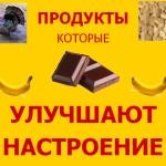 Продукты которые улучшают настроение
