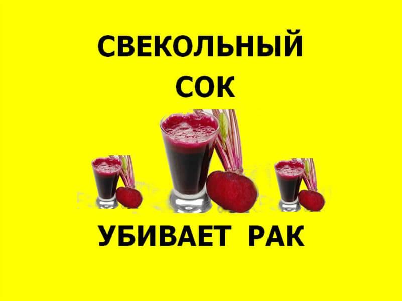 Чем полезен свекольный сок