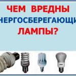 Чем вредны энергосберегающие лампы