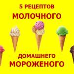5 рецептов молочного домашнего мороженого