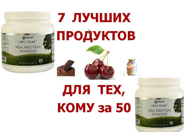 7 лучших продуктов для пожилых людей