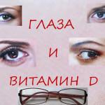 Глаза-и-витамин-D