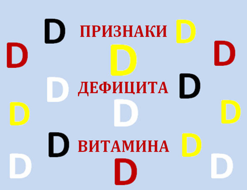 Признаки дефицита витамина Д