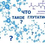 Что такое глутатион
