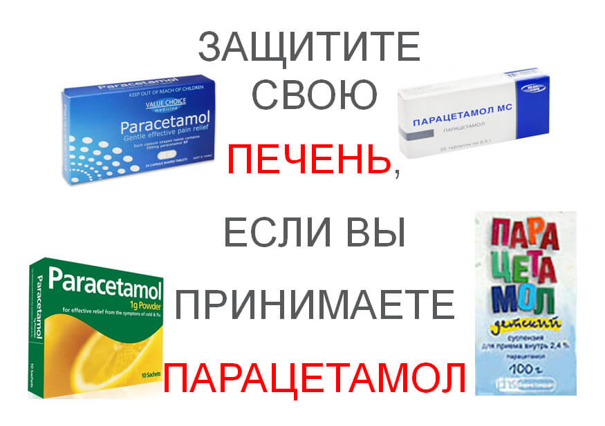 Защитите свою печень, если вы принимаете парацетамол