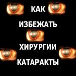 Как избежать операции катаракты