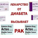 Лекарство от диабета вызывает рак