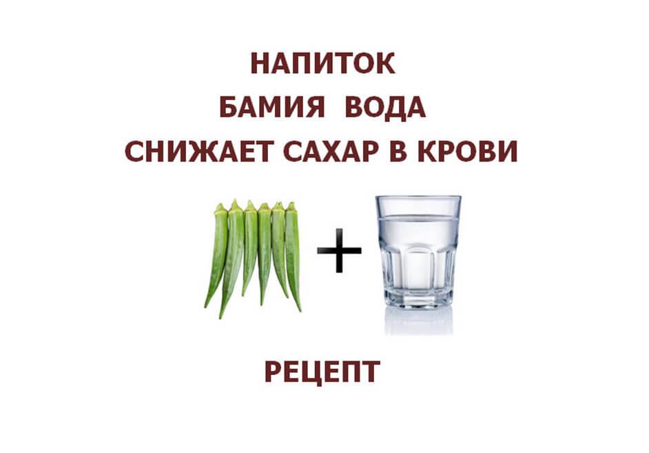 Напиток бамия вода снижает сахар в крови рецепт