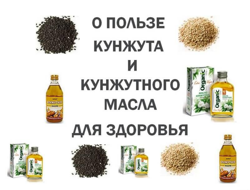 О пользе кунжута и кунжутного масла для здоровья