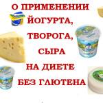 О применении йогуртв, творога, творога и сыра на диете без глютена (1)
