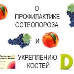 О прифилактике остеопороза и укреплению костей (1)