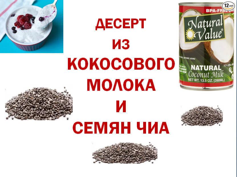 Десерт-из-кокосового-молока-и-семян-чиа-рецепт