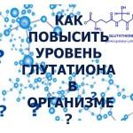 Как-повысить-уровень-глутатиона-в-организме