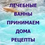 Лечебные-ванны-принимаем-дома-рецепты