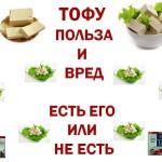 Тофу польза и вред