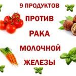 9 продуктов против рака молочной железы