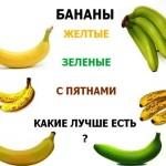 Бананы-какие-лучше-есть
