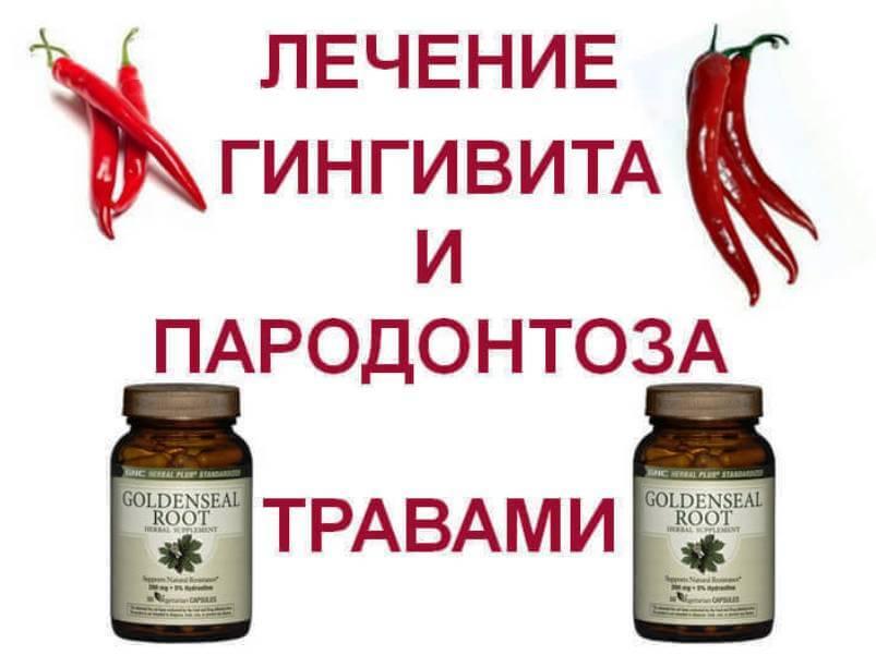 Лечение-гингивита-и-пародонтоза-травами