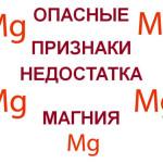 Опасные-признаки-недостатка-магния