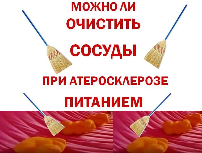 Очистить-сосуды-при-атеросклерозе-питанием