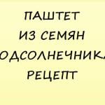 Паштет-из-семян-подсолнечника-рецепт