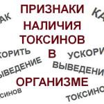 Признаки-наличия-токсинов-в-организме