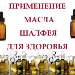 Применение-масла-шалфея