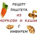 Рецепт-паштета-из-моркови-с-кешью-и-имбирем
