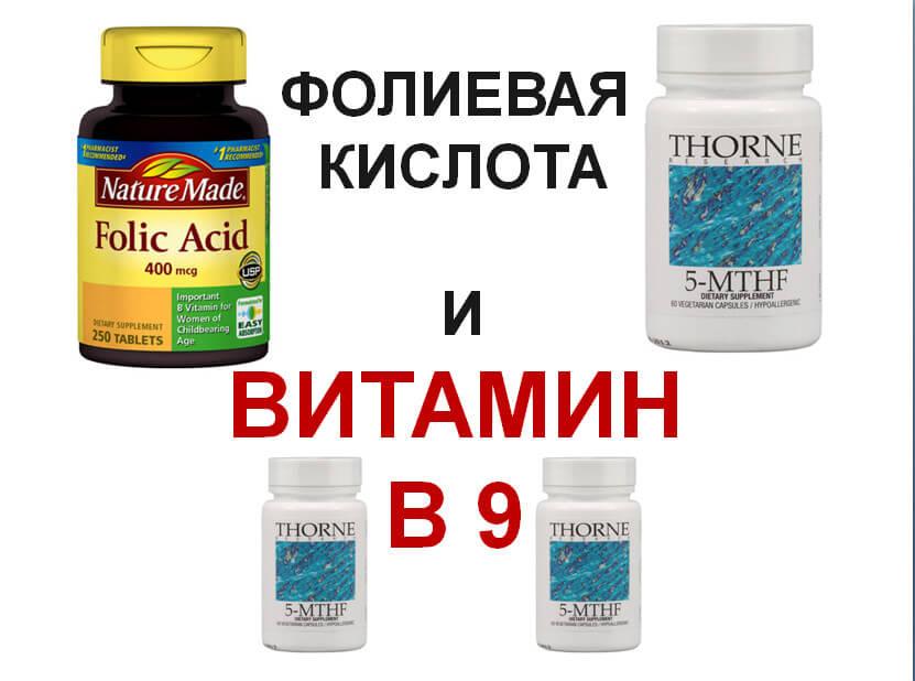 Фолиевая-кислота-и-Витамин-В9.