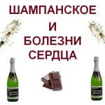 Шампанское-и-болезни-сердца