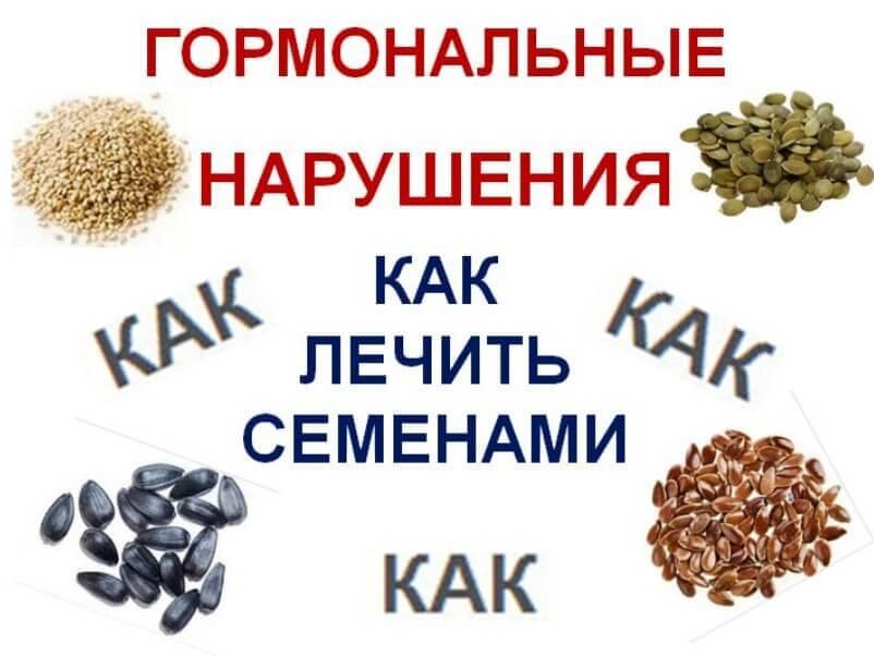 Как-лечить-гормональные-нарушения-у-женщин-семенами