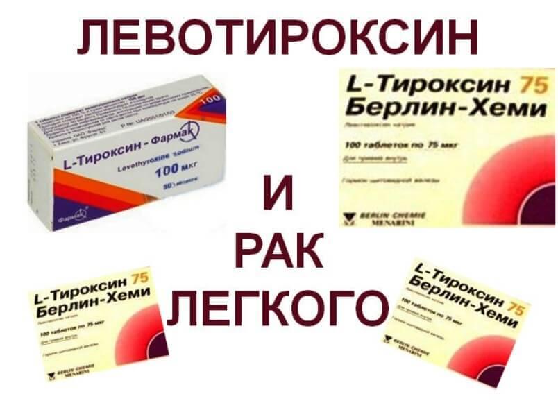 Левотироксин-и-рак-легкого