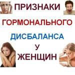 Признаки-гормонального-дисбаланса