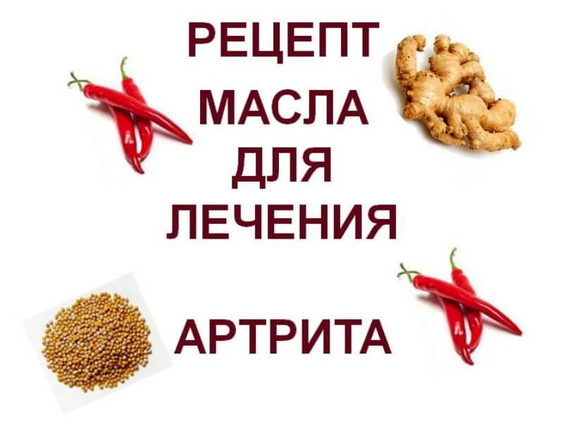 Рецепт-масла-для-лечения-артрита