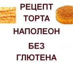 Рецепт-торта-Наполеон-без-глютена