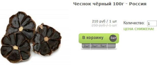 чеснок-черный-