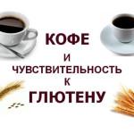 Кофе-и-чувствительность-к-глютену